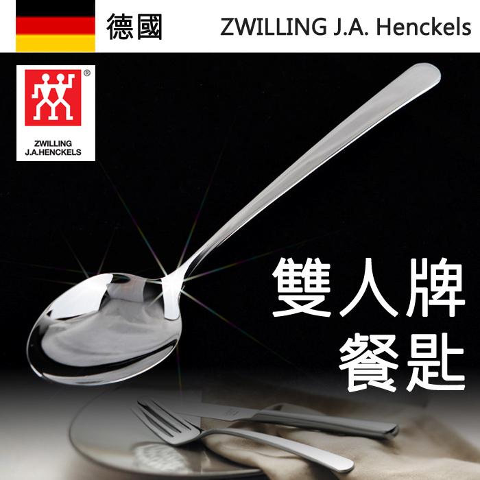 ZWILLING德國雙人牌餐匙nova餐具18-10 316不鏽鋼湯匙勺子西餐尾牙聖誕送禮禮品年終