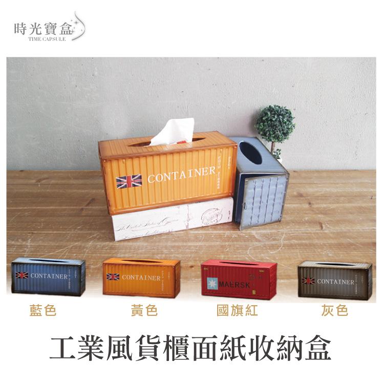 工業風貨櫃面紙收納盒-多色可選衛生紙盒抽取式面紙盒貨櫃屋鐵製工業風面紙盒-時光寶盒0770