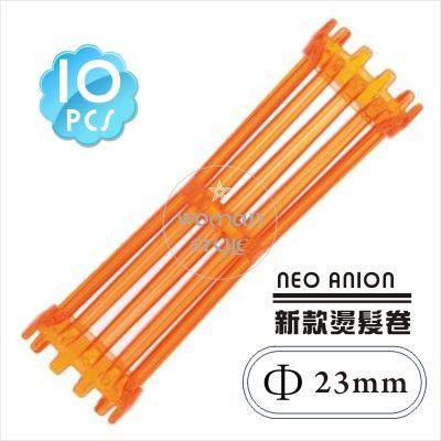 日本原裝進口NEO ANION新款冷燙髮專用髮卷23*85mm 10入48817