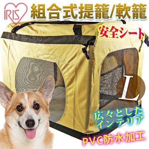 【培菓幸福寵物專營店】出清特賣日本IRIS》IR-981205寵物組合式提籠/軟籠-L