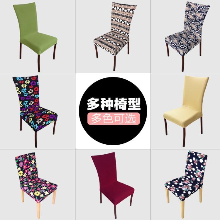 酒店椅套凳子套罩彈力椅套椅背套椅子套罩連體家用餐椅套電腦椅套