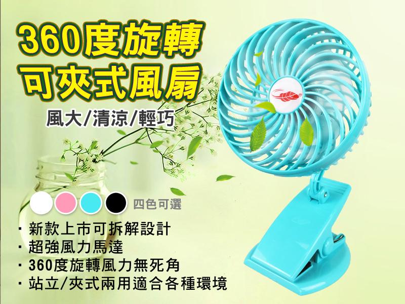 共田360度可拆式風扇迷你風扇小風扇夾式風扇USB充電風扇芭蕉扇F10夾扇