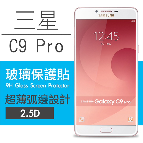 00197 Samsung C9 Pro 9H鋼化玻璃保護貼弧邊透明設計0.26mm 2.5D