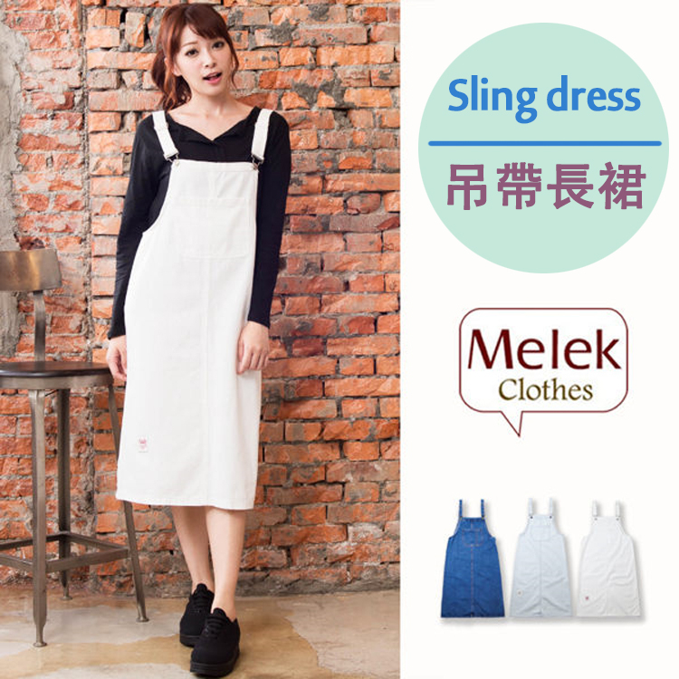 Melek裙子類共3色現貨B12160120-08-F~10女吊帶長裙大口袋吊帶裙牛仔吊帶裙
