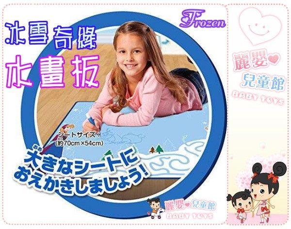 麗嬰兒童玩具館~日本 PINOCCHIO-迪士尼冰雪奇緣水畫板.神奇水畫板.塗鴉板水筆畫毯