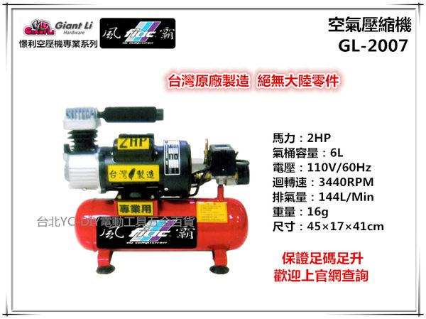 【台北益昌】GIANTLI 風霸 GL-2007 2HP 6L 110V/60Hz 空壓機 空氣壓縮機 保證足碼足升