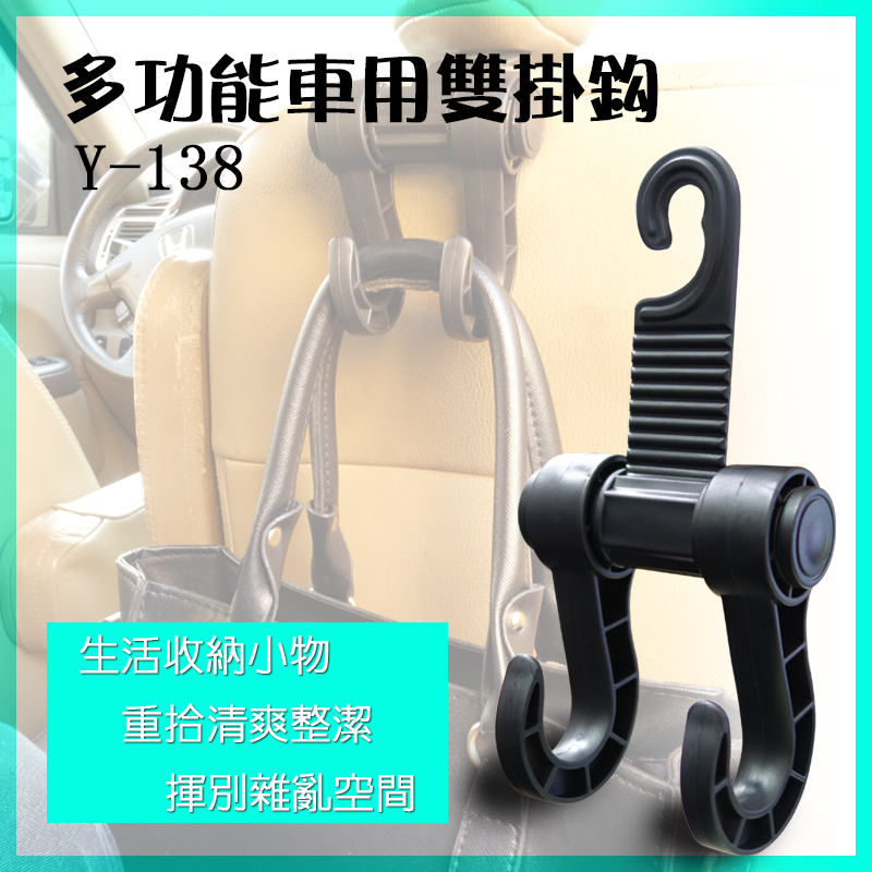 精品系列Y-138多功能車用雙掛勾萬用掛勾座椅掛勾頭枕掛勾置物勾可掛袋子包包