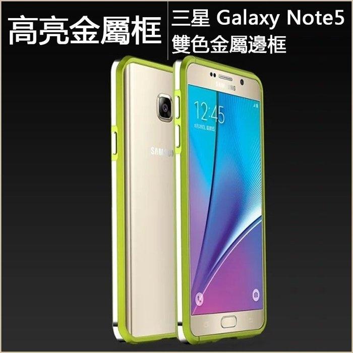 高亮航空鋁邊框三星NOTE5手機殼note5金屬邊框保護套手機套N9200雙色金屬框保護殼