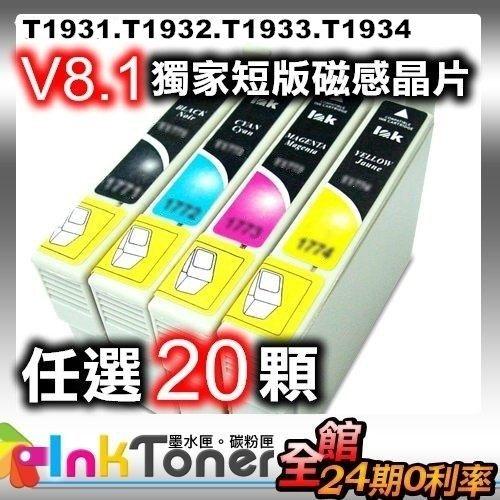 EPSON T1931黑T1932藍T1933紅T1934黃NO.193相容墨水匣任選20顆適用WF-2521 WF-2531 WF-2541