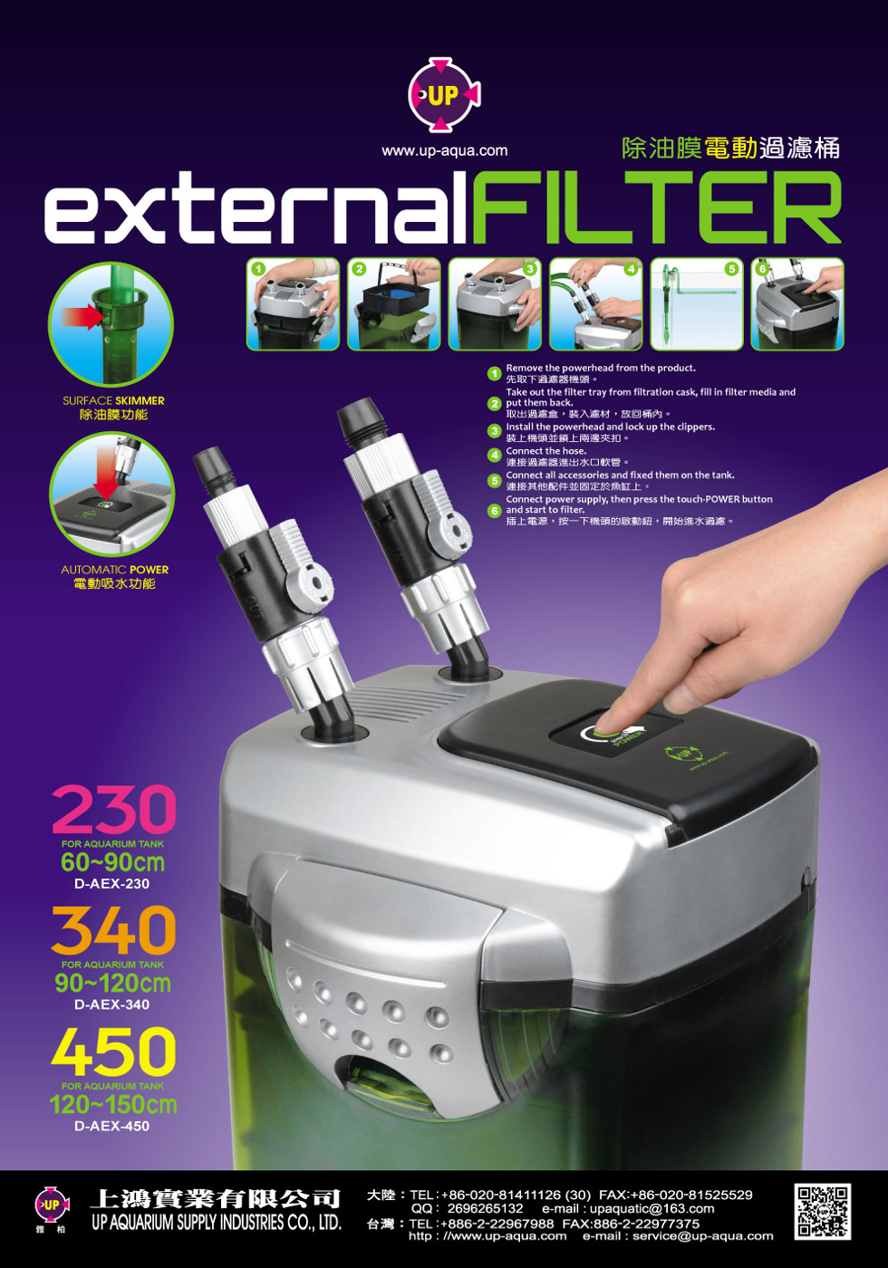 台中水族雅柏-AEX-450型外置除油膜電動桶式過濾器-1500L H特價自動排氣.電動吸水