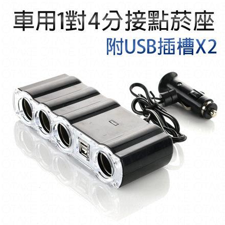 車充點煙器  點菸器 擴充座 車充 三孔  USB 2孔 一對四【AC0018】 保險絲設計