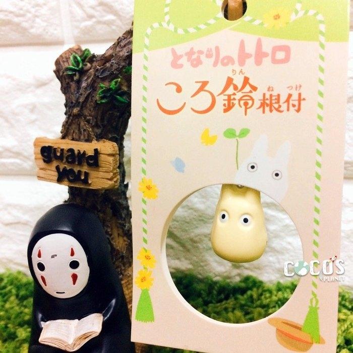 日本正版 宮崎駿吉卜力 豆豆龍 龍貓 小龍貓 鎖圈 鈴鐺祈福吊飾鑰匙圈 COCOS JP270