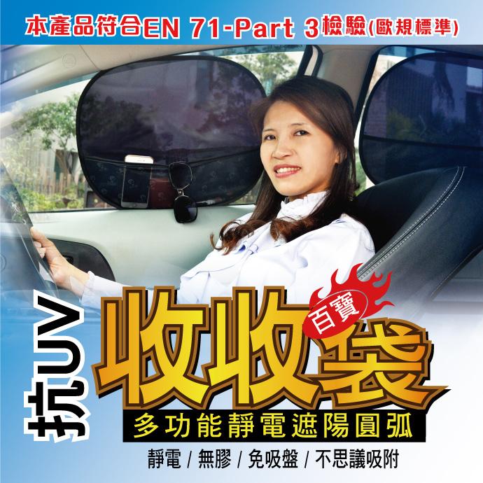 Car Life:汽車側窗-抗UV百寶收收袋多功能靜電圓弧2入遮陽防曬隔熱遮光
