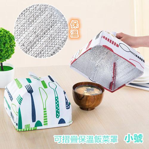 可摺疊保溫飯菜罩小號 廚房用品 加厚材質食物保溫罩