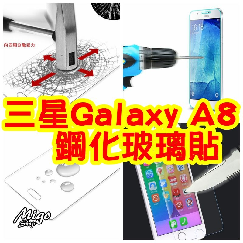 三星Galaxy A8鋼化玻璃貼三星A8鋼化玻璃膜Galaxy A8手機貼膜a8保護膜SM-A800F