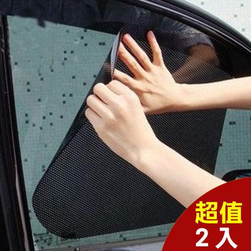 汽車窗靜電遮陽貼阻隔紫外線汽車玻璃隔熱紙AE10052超值2入包