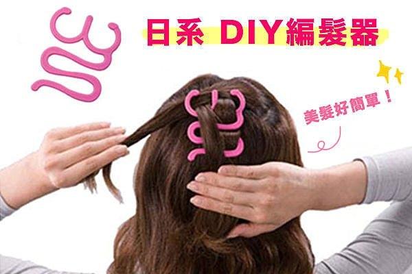 日式 編髮器 髮型編髮夾 DIY美髮 大款 編髮夾 造型髮品 裝扮用品【SK1872】BO雜貨