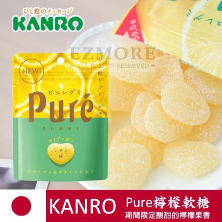 日本KANRO Pure檸檬軟糖56g水果軟糖果實軟糖