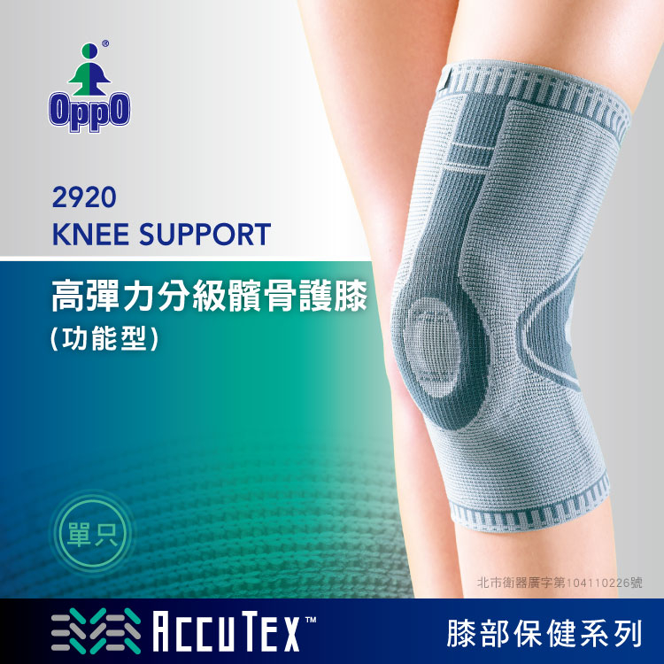 【OPPO AccuTex功能型髕骨護膝】保護髕骨及預防韌帶拉傷│高彈力分級│符合人體工學 (#2920)