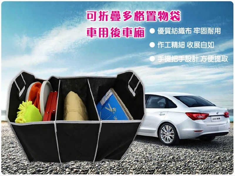 【不織布後車箱】多用途汽車用行李箱3格置物箱 可摺疊車載收納箱 車內分隔三格後車廂雜物箱