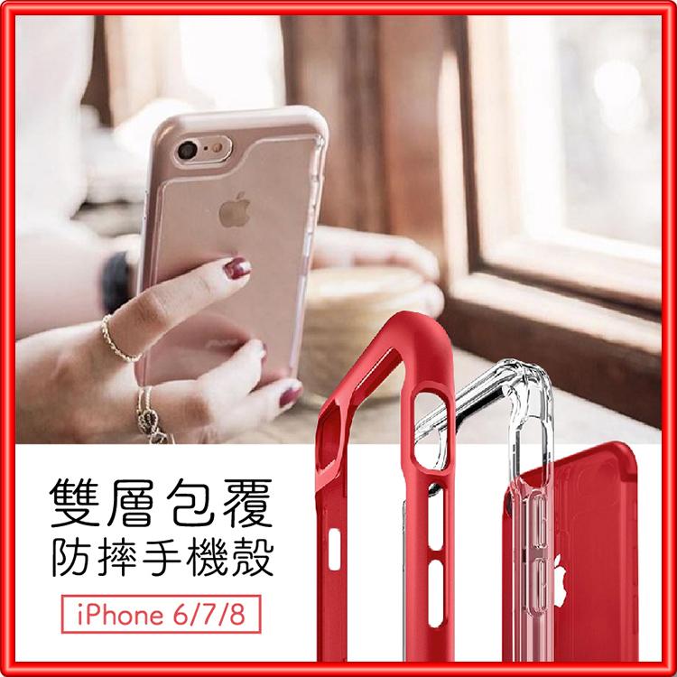Q哥Iphone兩段式防摔保護殼雙層防摔E80 PC烤漆防摔防刮雙層矽膠透明手機殼i6 6 7 7