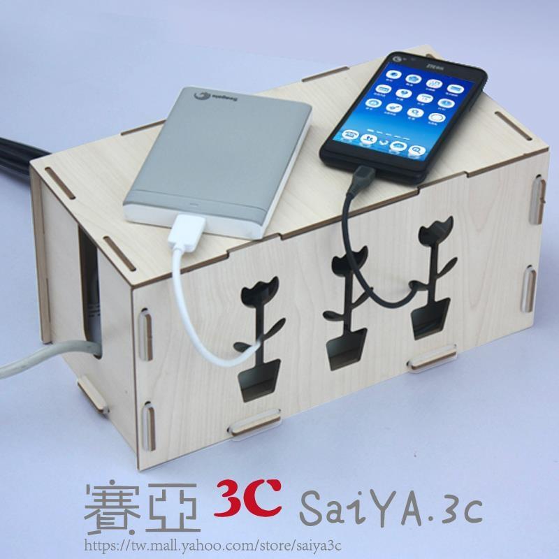 木質固定電線收納盒