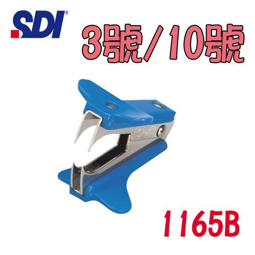 手牌 SDI 通用型除針器 1165B 3號/10號針適用 (1162/訂書針/釘書針)