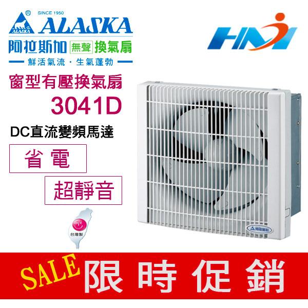 ALASKA阿拉斯加DC直流-窗型有壓換氣扇-3041D全電壓防塵省電靜音型排風機省電通風扇
