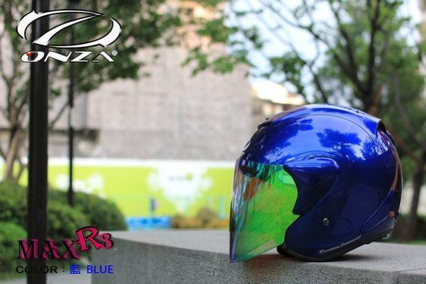 中壢安信ONZA MAX-R 3 MAXR3素色藍半罩安全帽
