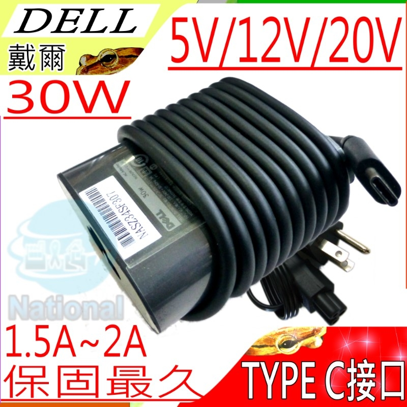 DELL充電器(原廠弧型)-5V,12V,20V,2A,1.5A,30W,Latitude 12 7275,XPS 12 9250,08XTW5,0F17M7,USB-C接口