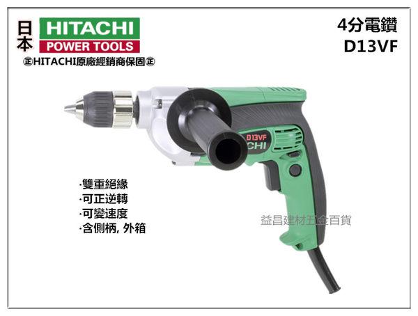 台北益昌日立HITACHI D13VF四分變速13mm電動電鑽非bosch makita