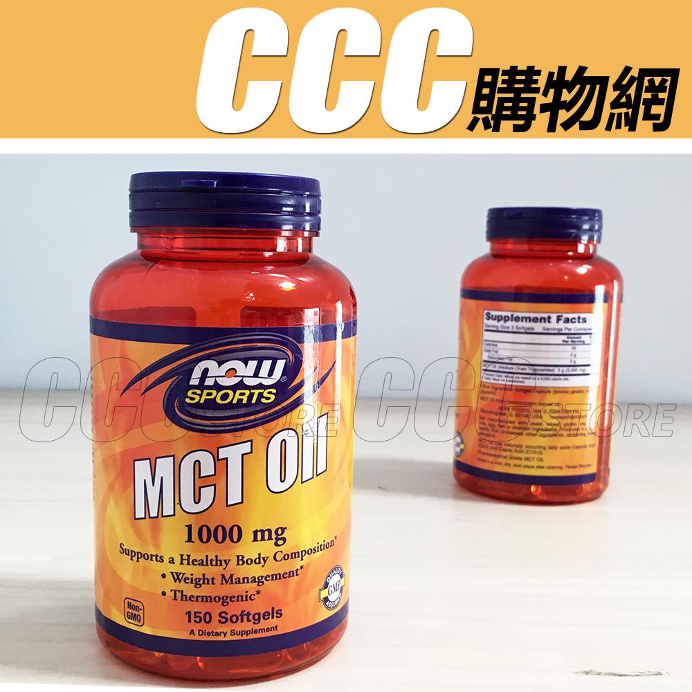Now Foods Sports MCT Oil 膠囊 150顆 1000mg - 生酮 低碳 MCT油 攜帶方便