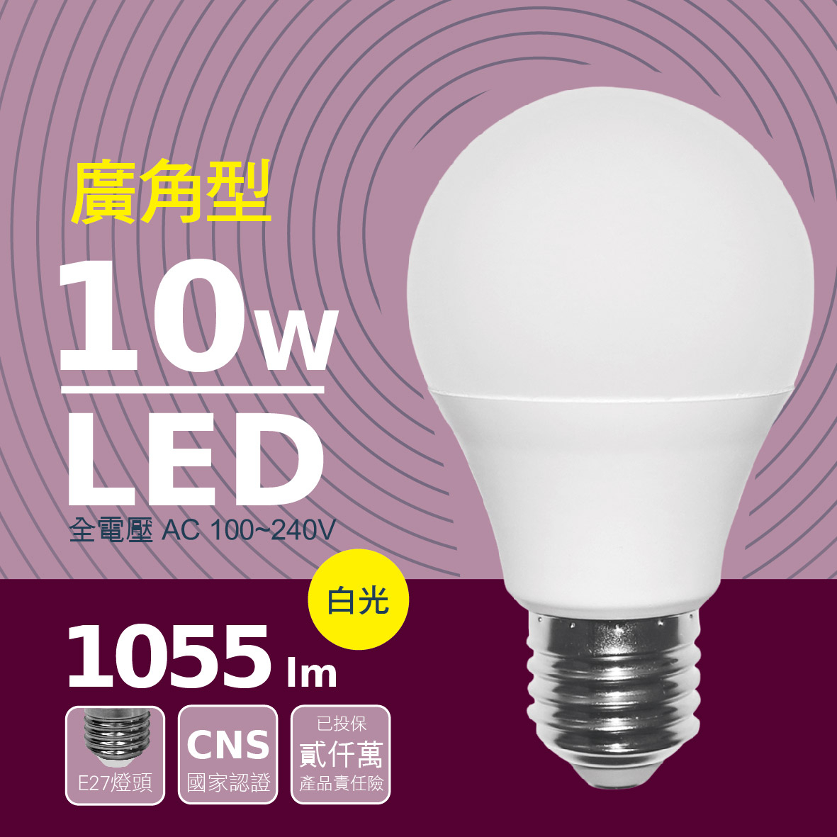 Link ALL 10W 960lm LED燈泡(白光)