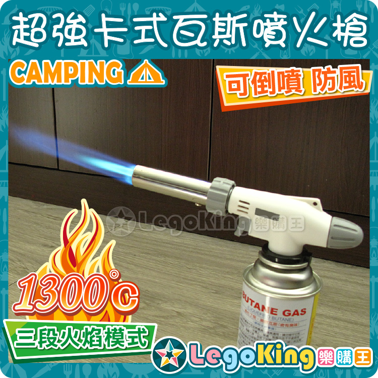 【樂購王】《卡式瓦斯噴火槍》可倒噴/瓦斯噴燈/卡式瓦斯噴槍頭/點火槍【B0218】