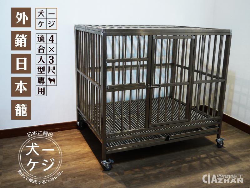 空間特工日本外銷籠4尺*3尺不銹鋼雙門管狗籠圓管籠狗屋寵物籠大型犬