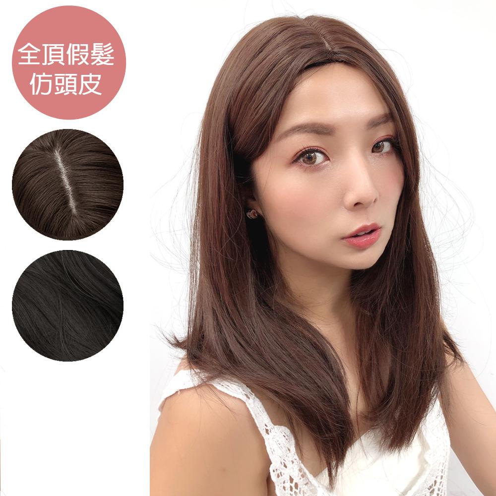 全頂假髮 無瀏海中長髮假髮 高品質假髮 H6121 魔髮樂