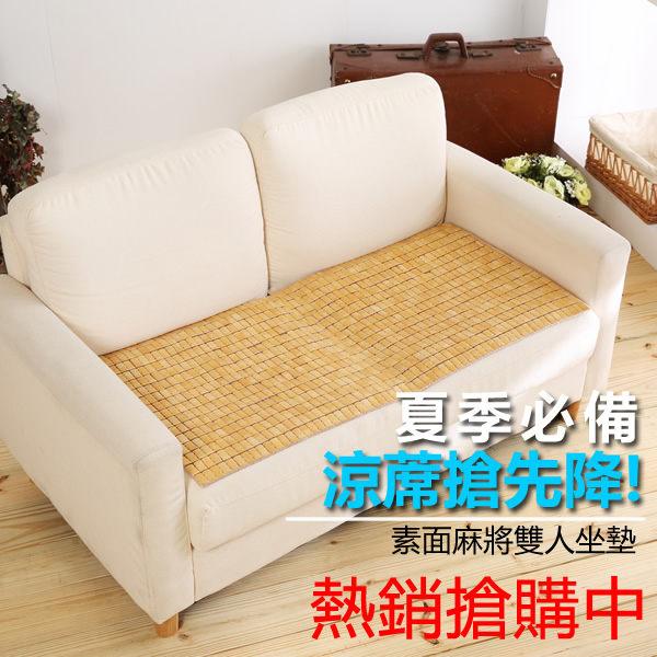 SN精緻素面孟宗竹麻將蓆-50x110cm雙人坐墊座墊涼蓆涼墊椅墊通過SGS認證限2件內超取