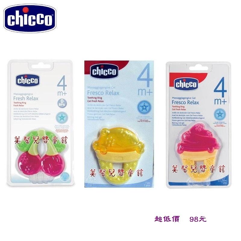 *美馨兒* 義大利 Chicco - 冰淇淋冰凍固齒玩具(3款可選)105元