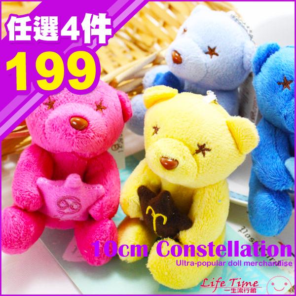 星座多彩熊娃娃 畢業熊熊娃娃 生日禮物 絨毛贈品玩具10cm D01100