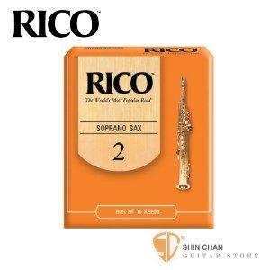 竹片橘包裝美國RICO高音薩克斯風竹片2號Soprano Sax 10片盒
