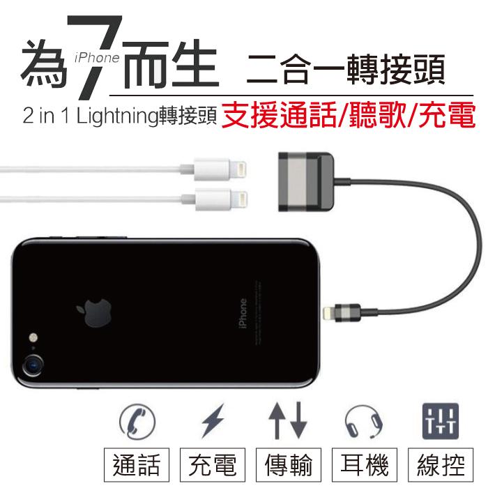 奇膜包膜 iPhone 7 Plus 充電 聽音樂 通話 傳輸 線控 打電話 轉接線 2A充電線耳機轉接器