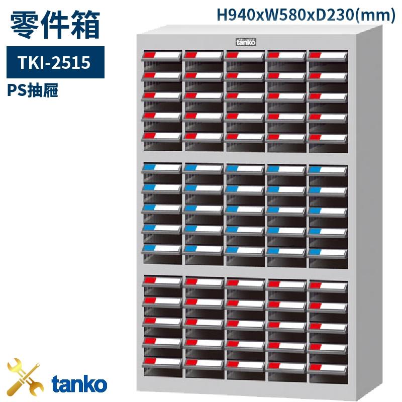 TKI-2515 零件箱 新式抽屜設計 零件盒 工具箱 工具櫃 零件櫃 收納櫃 分類抽屜 零件抽屜