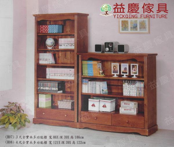 【大熊傢俱】H08 書櫃 書架 實木書櫃 雜誌架 置物架 餐櫃 餐架 餐櫥櫃 餐邊櫃