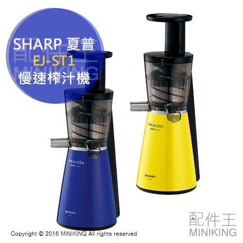 配件王日本代購SHARP夏普EJ-ST1慢速榨汁機果汁機螺旋軸方便清洗省電兩色