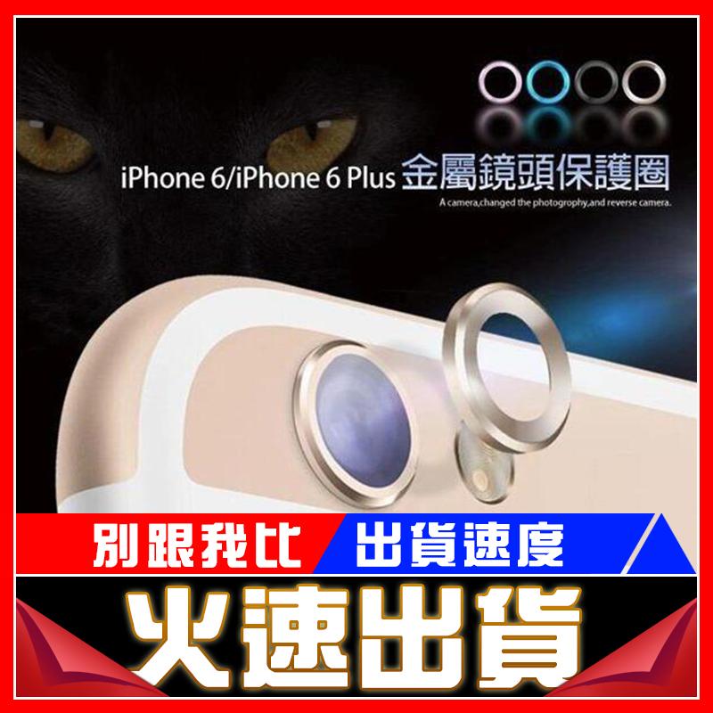 玫瑰金 【限量新色】 鏡頭保護圈 鏡頭圈 iPhone 6s plus 攝像頭環 6s 手機保護 i5 se