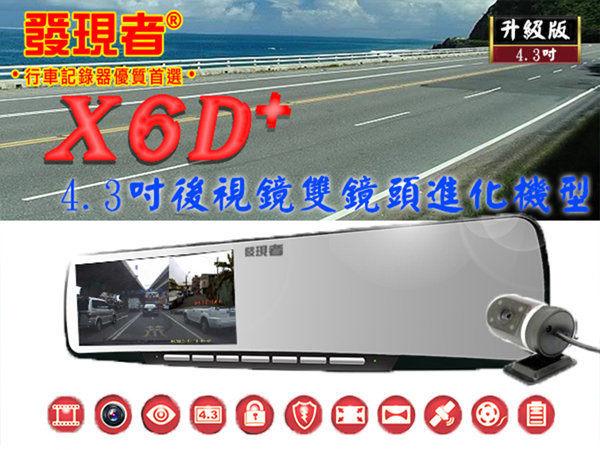 實體店面送16G卡發現者X6D行車記錄器前後雙鏡頭行車紀錄器倒車顯影