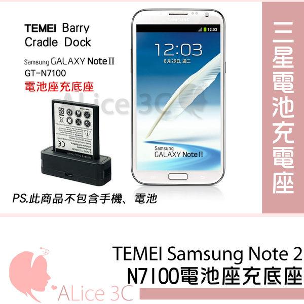 Samsung Note2 GT-N7100 電池座充底座【E5-016】電池座充 電池座 充電 Alice3C