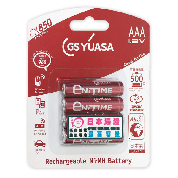 4號1卡4顆裝日本湯淺YUASA 3號850mah鎳氫充電電池CX850日本製加贈電池收納盒