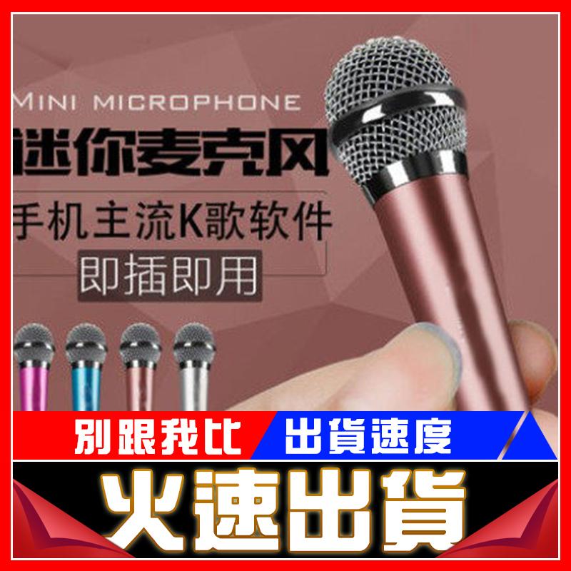 [錄音神器] 超迷你 麥克風 KTV 麥克風 安卓 ISO 通用款 a8 a9 note 4 e9 note5 iphone 6s 金屬色 時尚 有型
