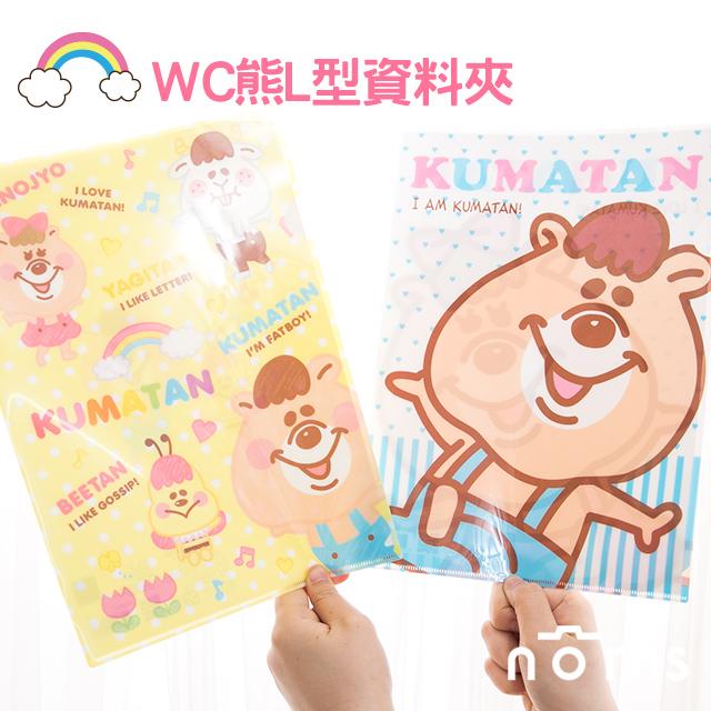 NORNS 【WC熊L型資料夾】文件夾 正版WC熊 kumatan kuma糖 若槻千夏